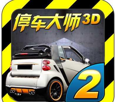 停车大师3D 2图标