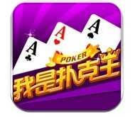 我是扑克王