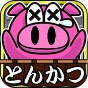 烤猪快跑图标