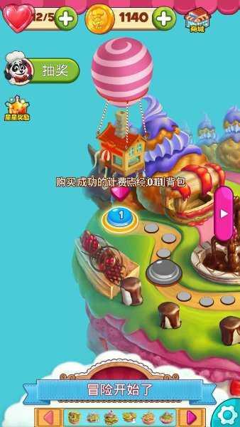 蛋糕消消乐游戏截图