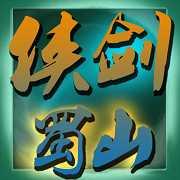 剑侠蜀山(单机版)