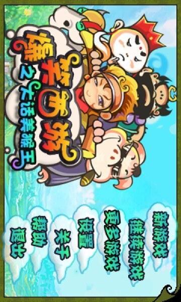 爆笑西游之大话美猴王游戏截图