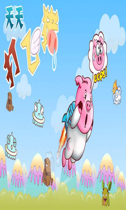 全民飞猪大战游戏截图