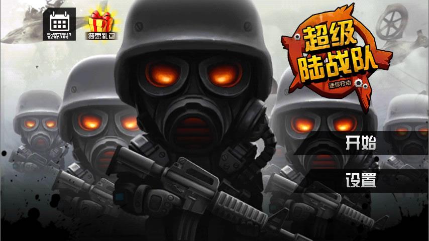 迷你行动超级陆战队游戏截图
