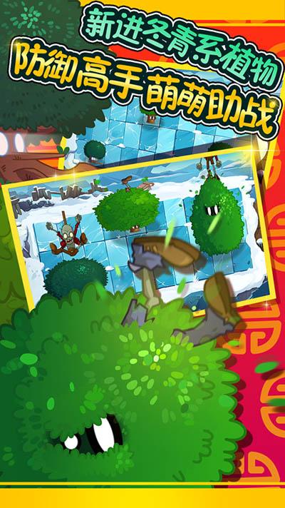植物大战僵尸全明星版游戏截图