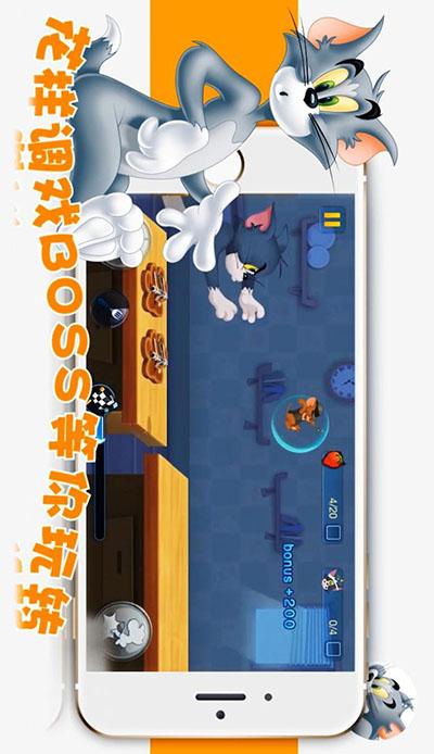 猫和老鼠游戏截图