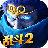 乱斗西游2(官方正版)图标