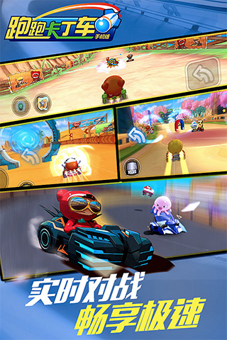 跑跑卡丁车手机版游戏截图