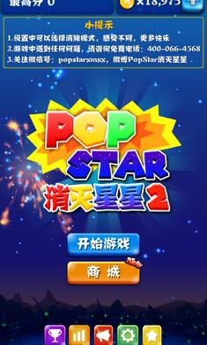 popstar消灭星星2游戏截图