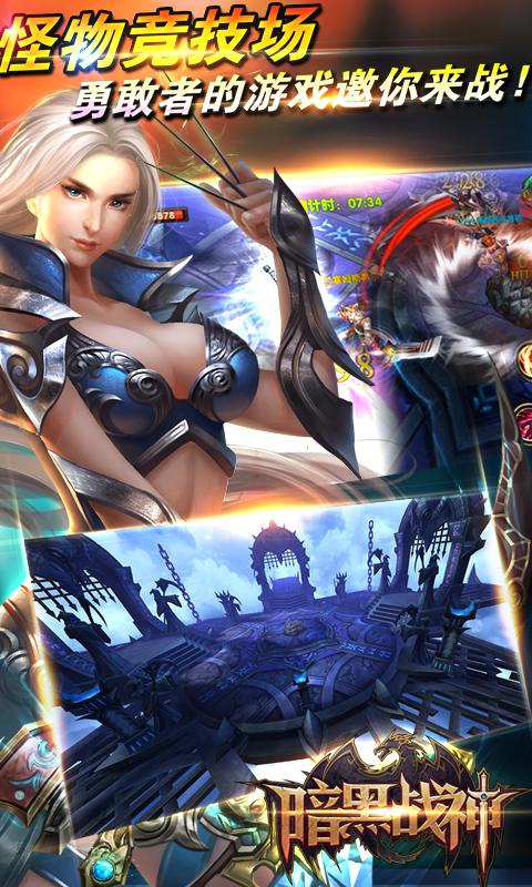 暗黑战神游戏截图