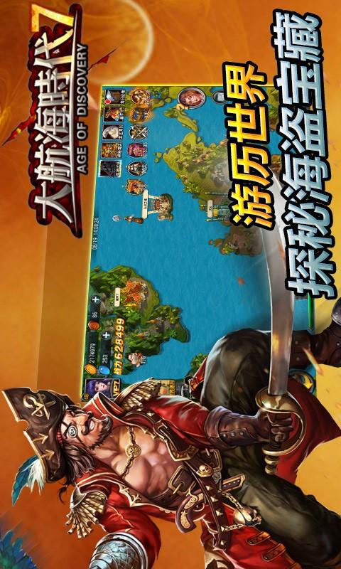 大航海时代七游戏截图
