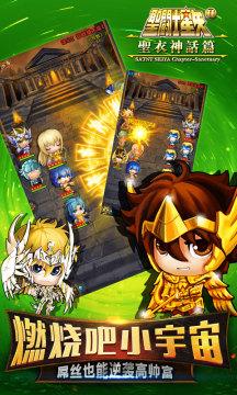 圣斗士2(加速版)游戏截图