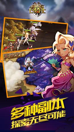 七骑士(腾讯官方版)游戏截图