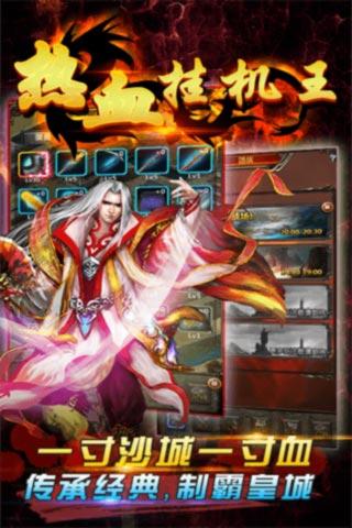 热血挂机王(BT变态版)游戏截图