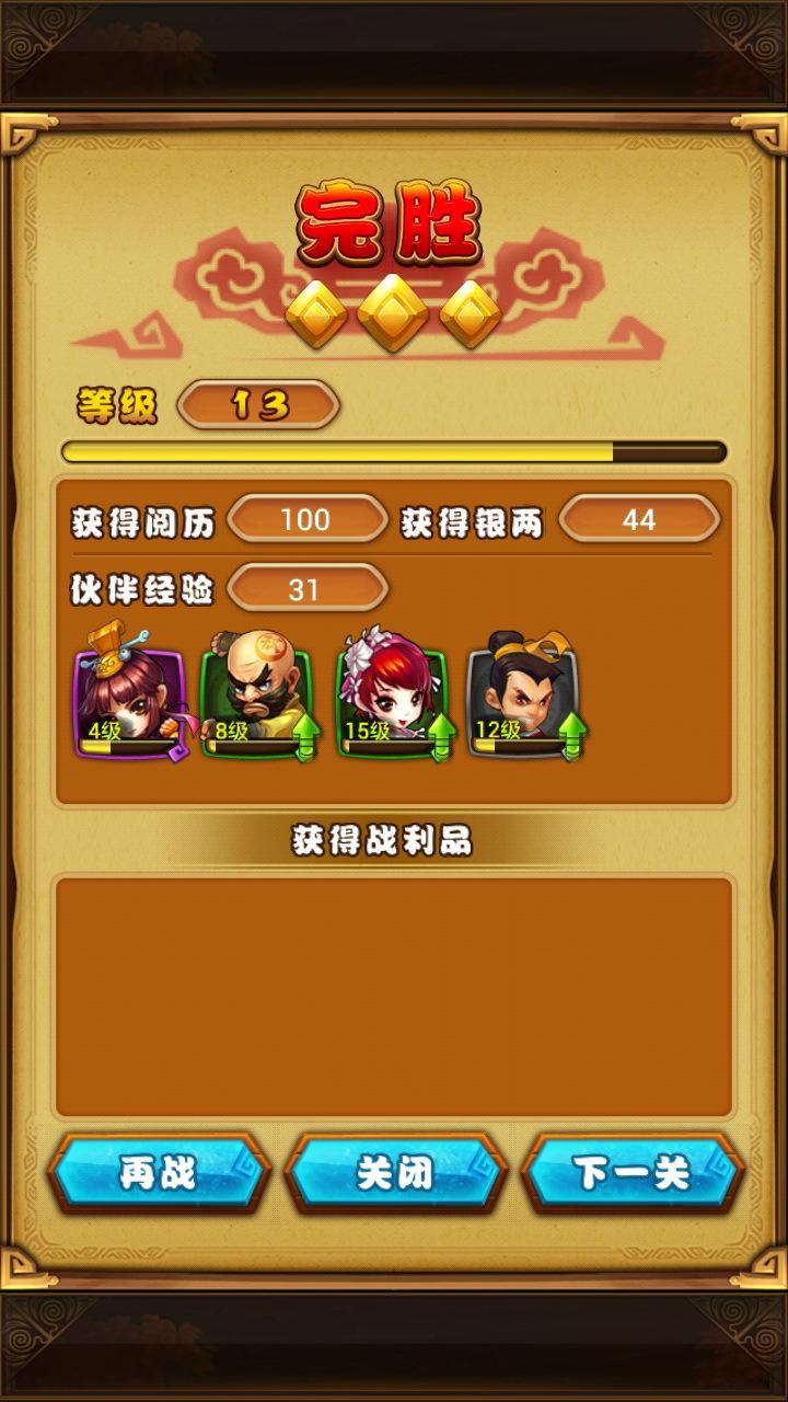仙剑奇侠传(腾讯版)游戏截图