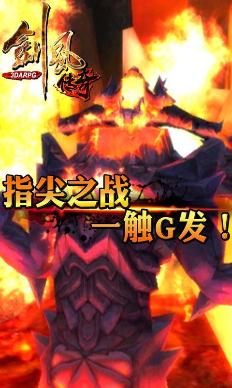 剑风传奇(美女!猛男!萌兽!)游戏截图