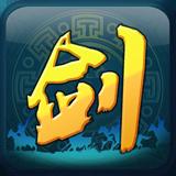 剑侠挂机v1.3.4 安卓版