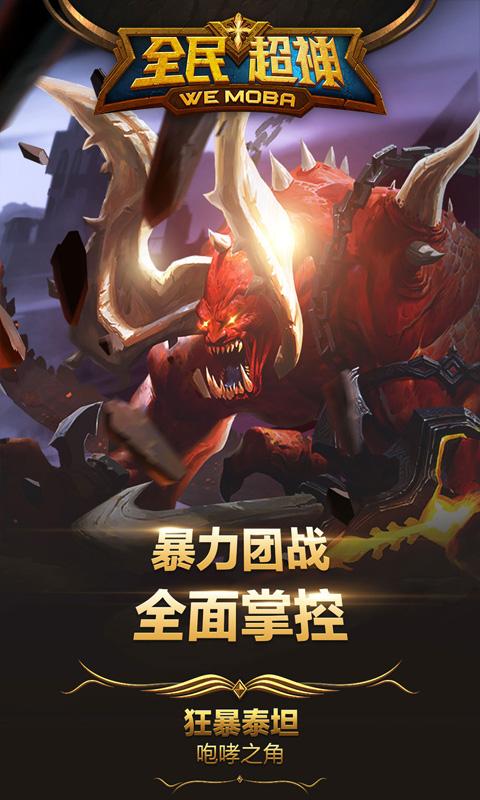 全民超神(腾讯出品)游戏截图