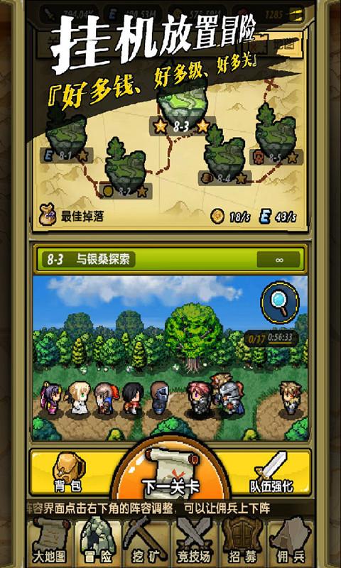 冒险与挖矿(官方正版)游戏截图