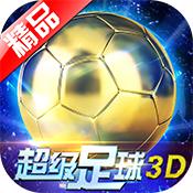 超级足球3D(巨星云集)图标