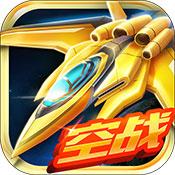 超时空机战(异形战机)
