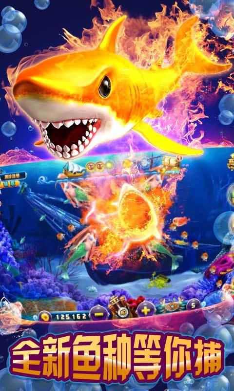 海王捕鱼2游戏截图