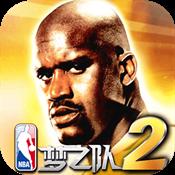 NBA梦之队2(官方正版)