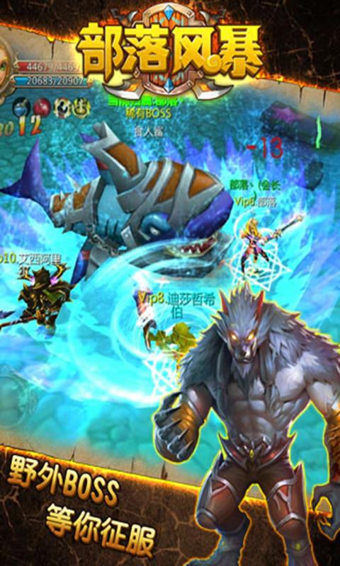 部落风暴游戏截图