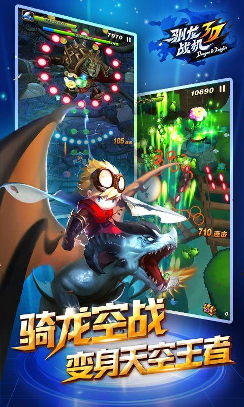 驯龙战机3D(腾讯首款3D飞龙空战)游戏截图