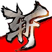 斩魂v1.31.0 安卓版
