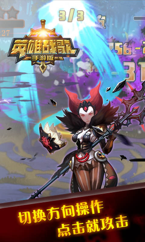 英雄战歌手游游戏截图