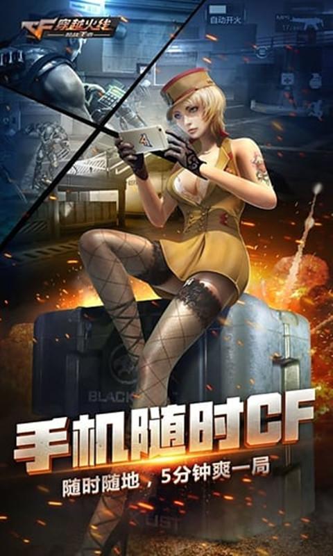 穿越火线:枪战王者游戏截图