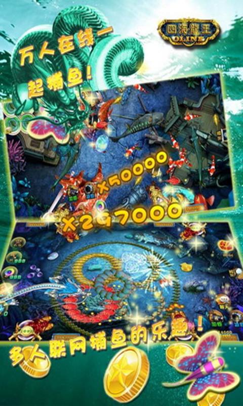 四海龙王捕鱼游戏截图