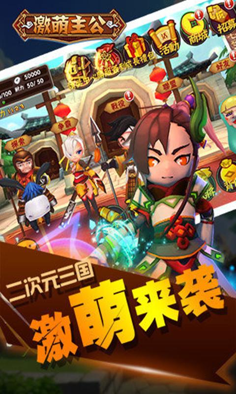 激萌主公游戏截图