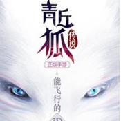 青丘狐传说(官方正版)