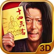 武侠3D-风云十四天书图标