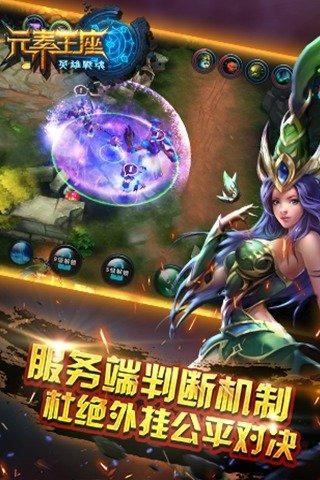 英雄战魂之元素王座online游戏截图