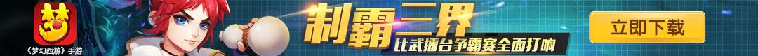 梦幻西游(网易精品)