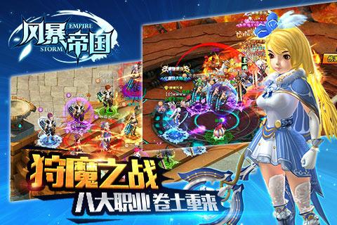 RPG冒险手游《风暴帝国》官网下载游戏特色介绍图标