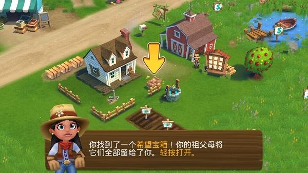 开心农场2:乡村度假下载游戏截图