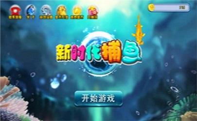 全新特色捕鱼《新时代捕鱼》官网下载游戏测评简介图标