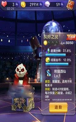 灰烬之战宠物熊猫厉害吗?熊猫技能介绍攻略