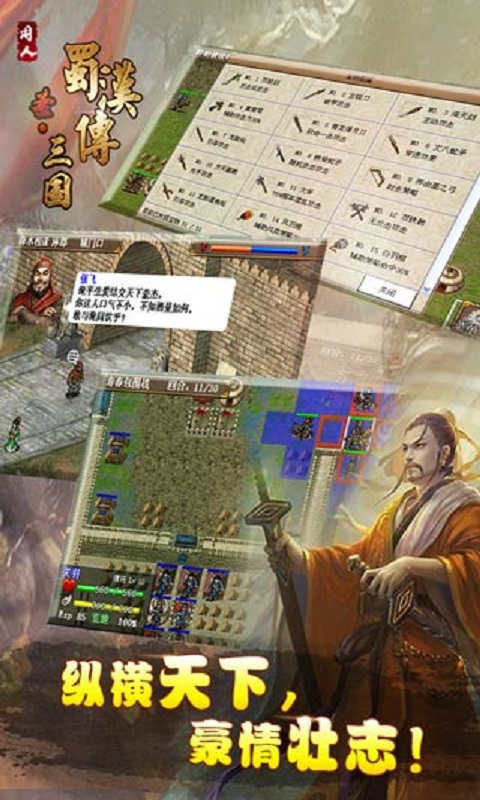 圣三国蜀汉传游戏截图