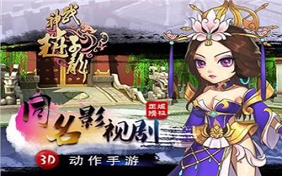 影视剧改编3D动作手游《武神赵子龙》官网下载游戏测评简介