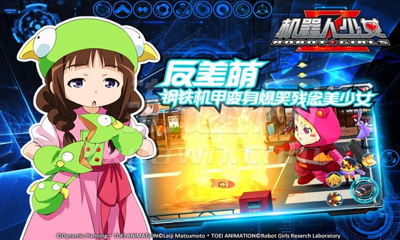 机器人少女Z游戏截图