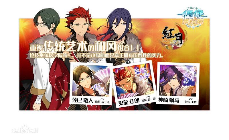 偶像梦幻祭(腾讯偶像养成)游戏截图