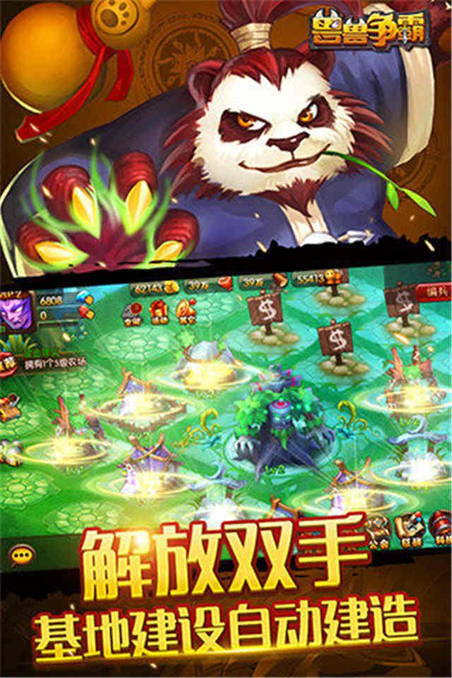 兽兽争霸游戏截图