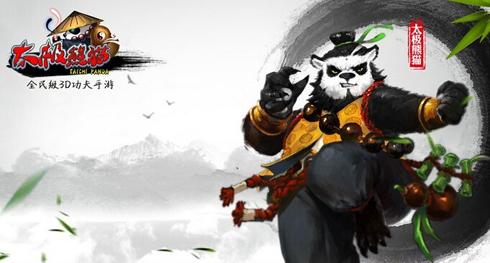 熊猫手游合集