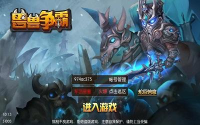 策略RPG手游《兽兽争霸》官网下载 游戏玩法介绍图标