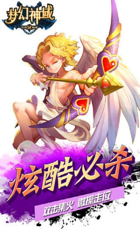 梦幻神域OL游戏截图